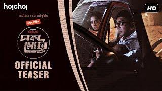 Dhaka Metro (ঢাকা মেট্রো) | Official Teaser | Amitabh Reza | Aupee Karim | Neville | hoichoi