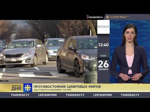 Новости дня (26.12.2019)