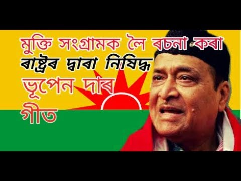 ULFA song by Bhupen Hazarika & banned by India