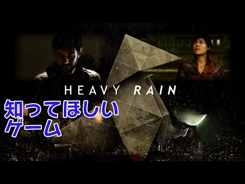 【実況】雨がタイムリミットなHEAVY RAIN −心の軋むとき− (PS4版):01