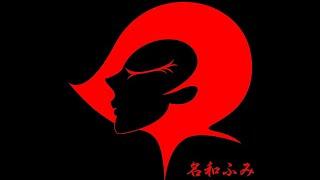 1994年制作 words music vocal arrange programming 名和ふみ 仲間内で...