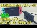 任天堂Switch OK 超お手軽HDMIキャプチャーレビュー IODATA GV USB3 HD