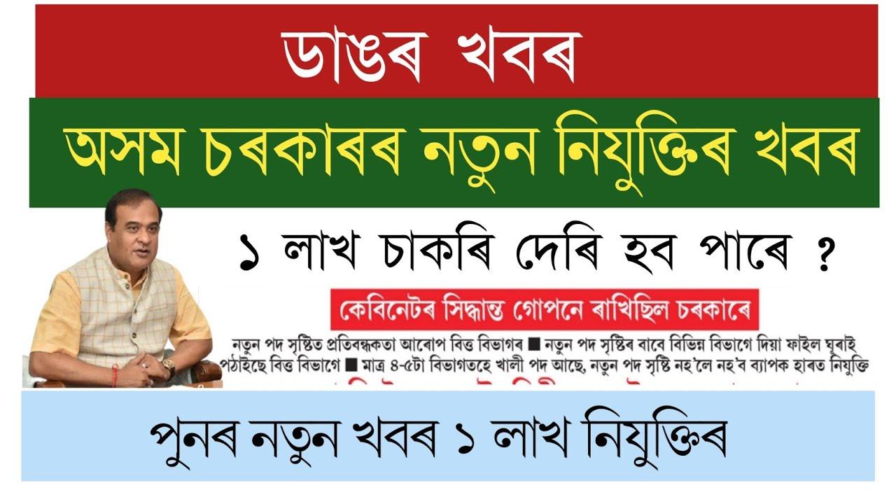 Download 1 lakh job in Assam 2021- New Update| Job News