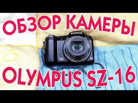 Обзор цифровой камеры Olympus SZ-16