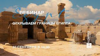 Египет Онлайн семинар с представителем Nefer Tours и отельерами Шарм эль Шейха