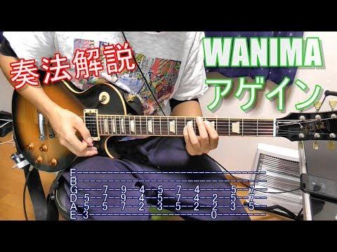 (ギター解説)WANIMA - アゲイン(Guitar Tutorial)