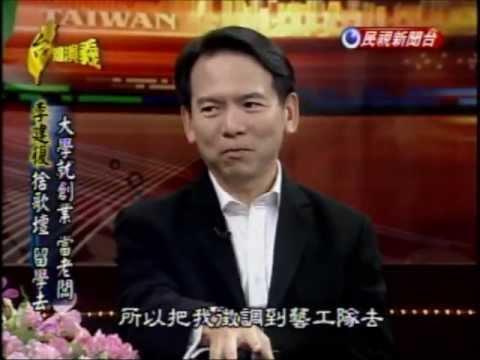 臺灣演義:李建復故事(專訪)(3/4) 20120818 - YouTube