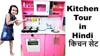 Kitchen Set Kids Tour In Hindi PART 1 | किचन सेट | Kitchen from CardBoard | Best Out Of Waste Idea