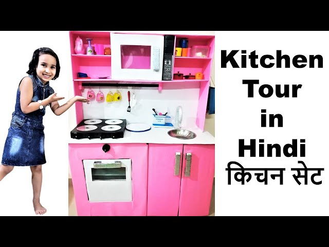 Kitchen Set Tour In Hindi PART 1 | किचन सेट | Kitchen from CardBoard / #LearnWithPari
