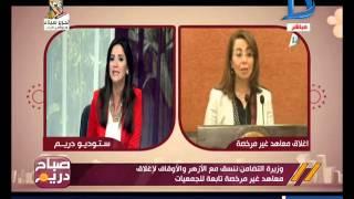 صباح دريم| وزارة التضامن الإجتماعي : ننسق مع الأزهر والأوقاف لإغلاق المعاهد الغير مرخصة