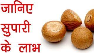 जानिए सुपारी के लाभ | Benefits of Betel Nuts