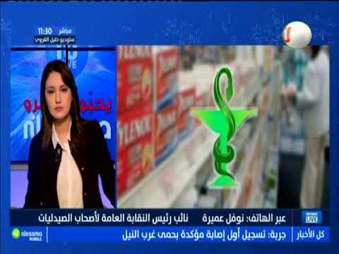 عبر الهاتف : نوفل عميرة نائب رئيس النقابة العامة لأصحاب الصيدليات