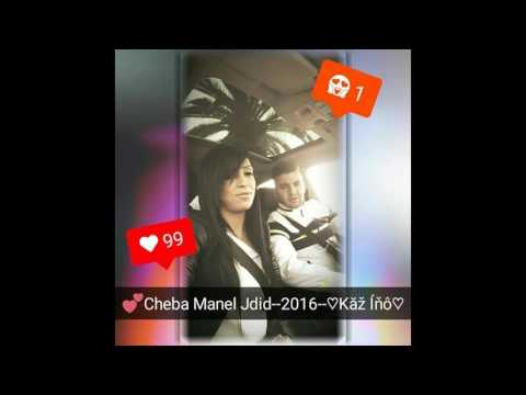 Cheba Manel 2016 (ChoQ)✪Ma Khalanich Nabra Koulyoum Nal9ah M3a MRa✪ byღ Kăž-Íňô ღ