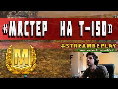 WoT Blitz - Мастер  на Т-150 - World Of Tanks Blitz (WoTB)