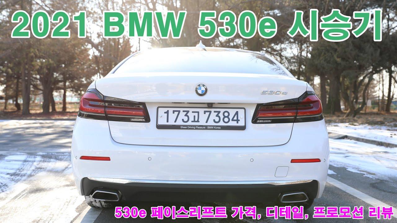 2021 BMW 530e 시승기 : 페이스리프트 가격, 디테일, 프로모션