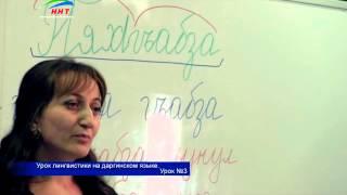 Уроки лингвистики. Даргинский  язык часть 3