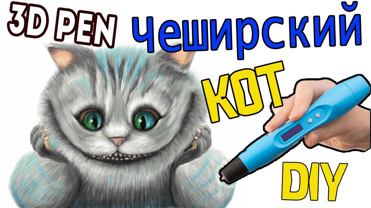 3D РУЧКА рисуем ЧЕШИРСКОГО КОТА-ЧЕШИРА(Алиса в зазеркалье)/3d pen .