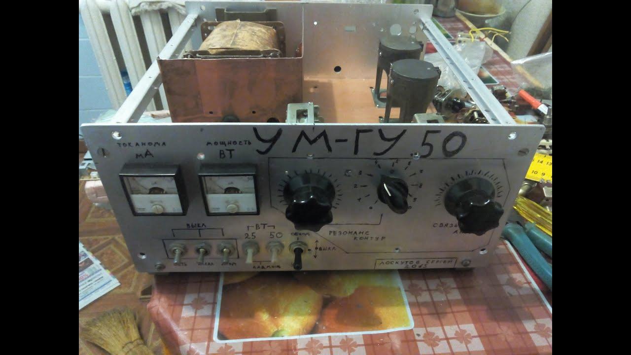 Узлы радиолюбительской техники