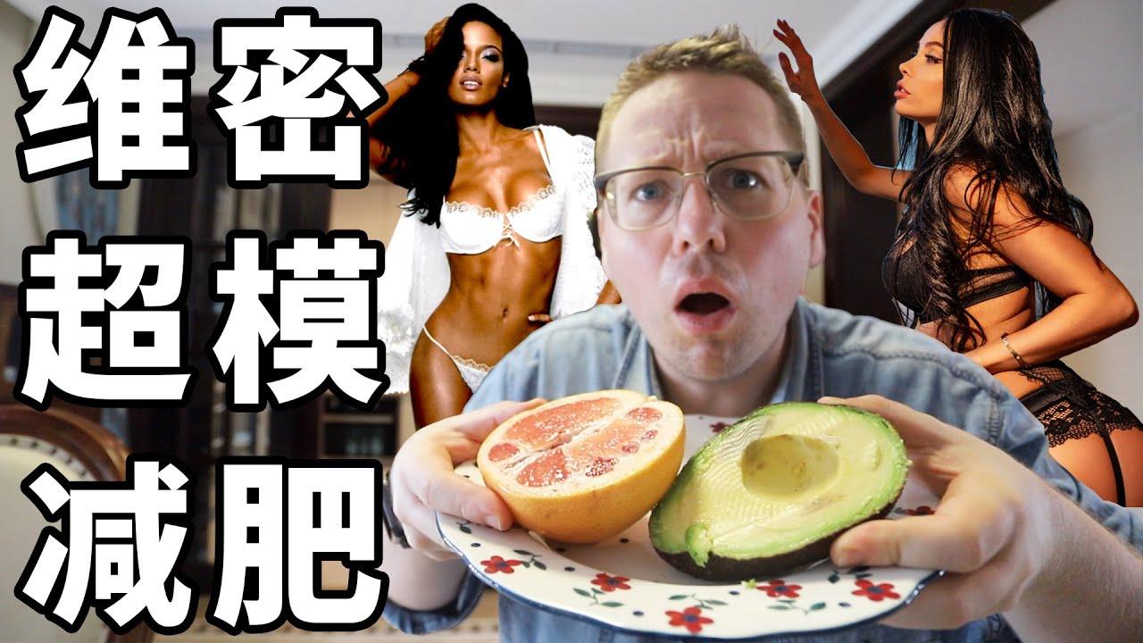 减肥餐 | 挑战维密模特饮食,我一天瘦了这么多!?【Victoria's Secret Diet】