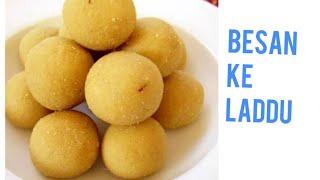 दानेदार बेसन के लड्डू बनाए घर में हलवाई से भी ज्यादा स्वादिष्ट/Besan ke laddu with all tips