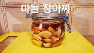 곧바로 먹을수 있는 마늘 장아찌 만들기