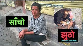 How was Kanchan Sharma found on road side? Chanda Thapa disclosure