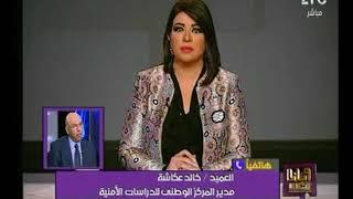 العميد خالد عكاشة يكشف كواليس هامة للحادث الإرهابي علي الكنيسة وفرع البنك الأهلي بسيناء
