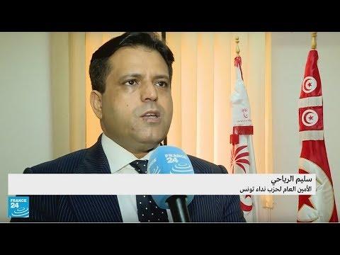 حزب نداء تونس يعتبر التعديل الوزاري الذي أعلنه الشاهد -انقلابا-  - 17:55-2018 / 11 / 7