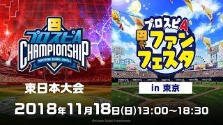 東日本大会&ファンフェスタ in 東京 生配信!