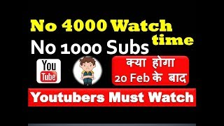 No 4000 Hours Watch time |No 1000 Subscirber than what happen after 20 Feb 2018