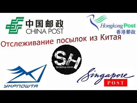 Отслеживание посылки China post,Singapore post,Hongkong post