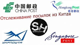 Отслеживание посылки China post,Singapore post,Hongkong post(, 2013-12-10T18:42:13.000Z)