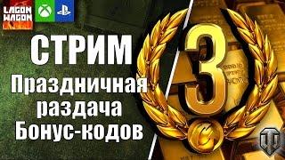 Блохи убийцы. Раздача бонус- кодов  (WoT on PS4)