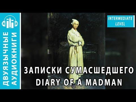 Аудиокнига на английском языке с переводом (текст): Записки сумасшедшего, Diary of a Madman