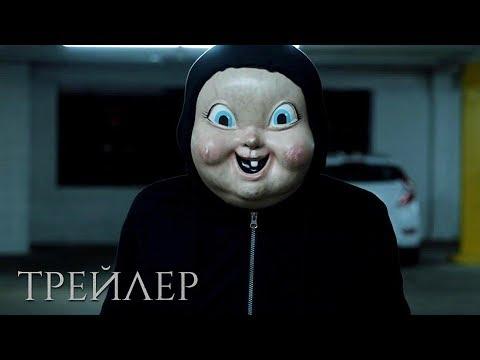 Счастливого дня смерти (2017) — Русский трейлер | Хоррормания