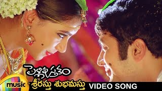Gambar cover Srirastu Subhamastu Full Video Song | Pelli Pustakam Telugu Movie | Rahul | Niti | Sekhar Chandra
