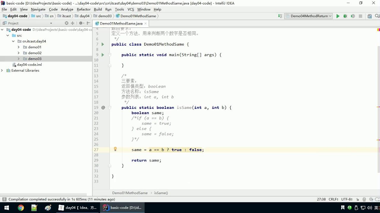 Java語法 069 方法練習1 比較兩個數字 - YouTube
