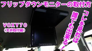 VOXY70 自分で出来るフリップダウンモニターの取り付け方(天井取付編)