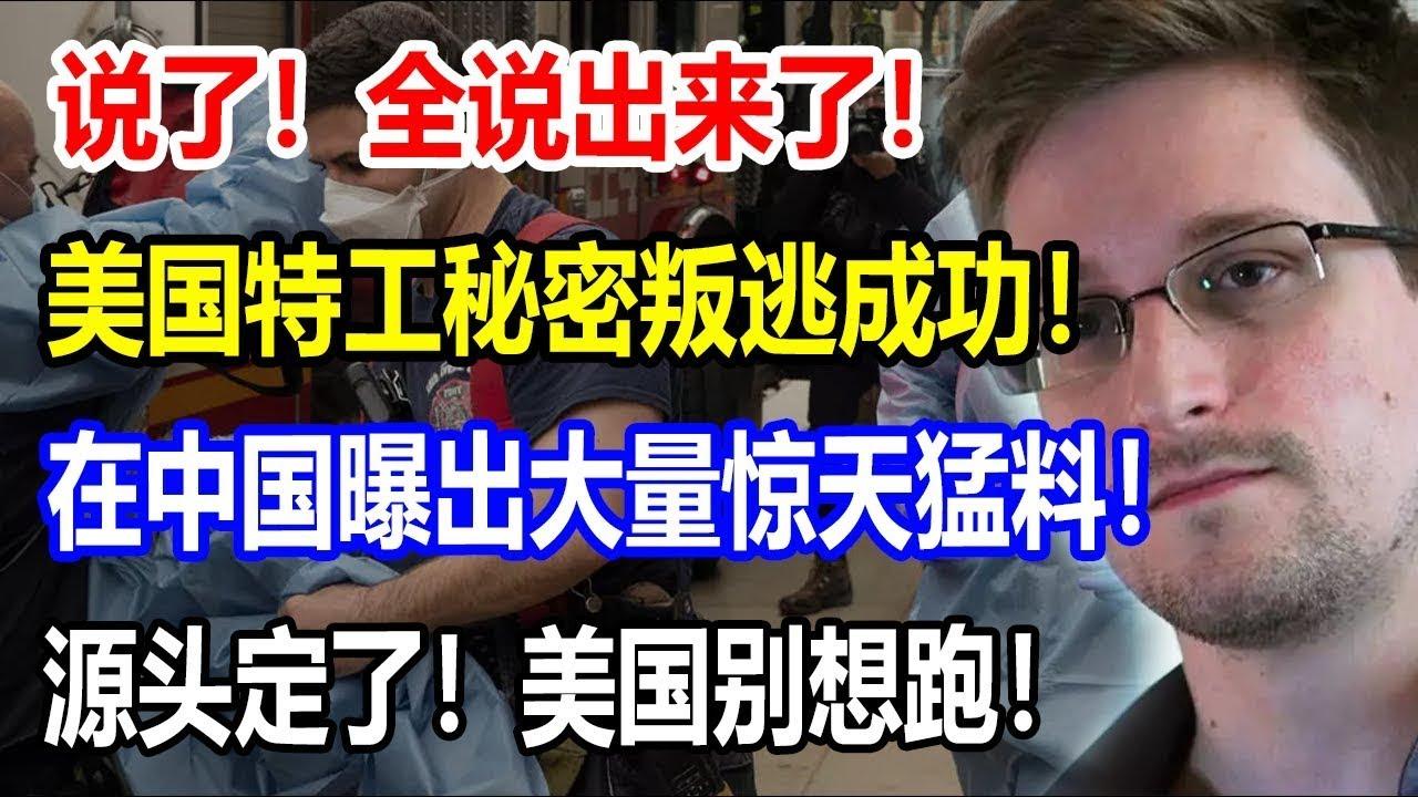 说了!全说出来了!美国特工秘密叛逃成功!在中国曝出大量惊天猛料!源头定了!美国别想跑!【龙之声】#最新时事