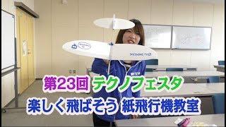 【楽しく飛ばそう 紙飛行機教室】 第23回 テクノフェスタ 浜松 - 静岡大学