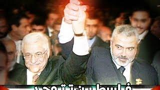 نهاية الانقسام بين فتح وحماس