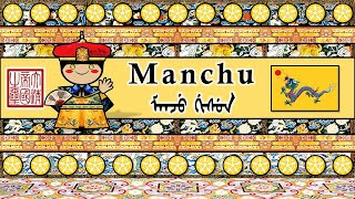 The Sound of the Manchu language (Numbers, Sentences & Phrases)