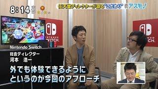 週刊アスモノ「センサー機能がすごい! Nintendo Switch」 任天堂 総合ディレクター 河本浩一が語るこだわり(遠藤諭)