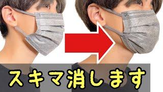 【超かんたん】市販のマスクを一瞬で究極アゴフィット!【小顔フェイスライン】