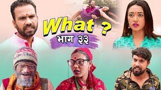 राजु मास्टरको WHAT Part 33 || 19  JULY || 2019 | Raju Master | Master TV