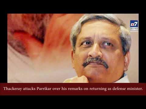'Defence Ministry post cheap'? Shiv Sena slams Manohar Parrikar's remark | Ex7News Broadcast