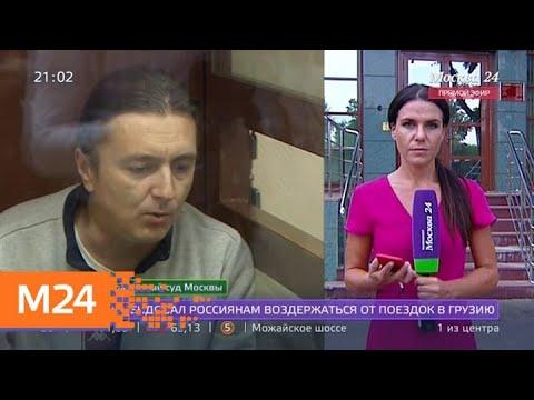 Экс-глава Раменского района арестован до 7 июля - Москва 24