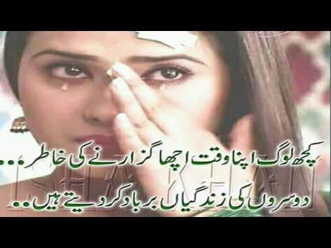 Sad Shayari Image Photo Emotional Sad Video Shayari In Urdu