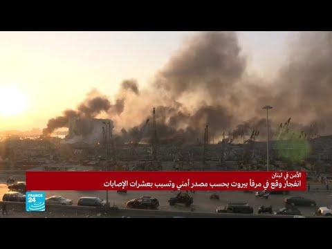 معلومات أولية عن الانفجار الضخم الذي هز العاصمة اللبنانية بيروت  - نشر قبل 1 ساعة