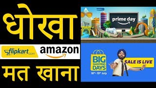 Flipkart Big Shopping Days & Amazon Prime Days - बचके रहना कुछ Deals से -